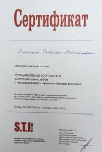 Стоматолог Торопова