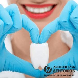 скидки на лечение зубов