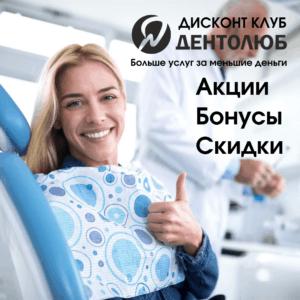 лечить зубы дешево