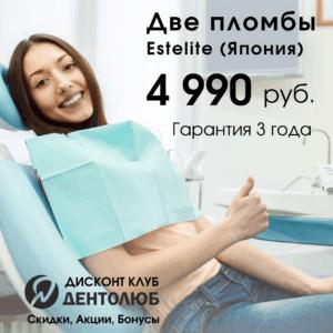 Лечение зубов в Люберцах