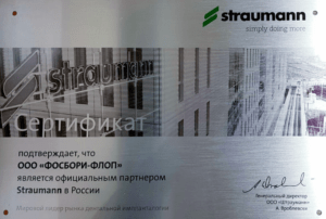 Имплант Штрауман