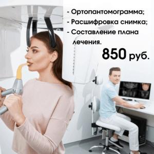 Ортопантомограмма в Люберцах