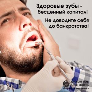 Удаление зубов в Люберцах