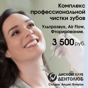 Профессиональная чистка зубов в Люберцах